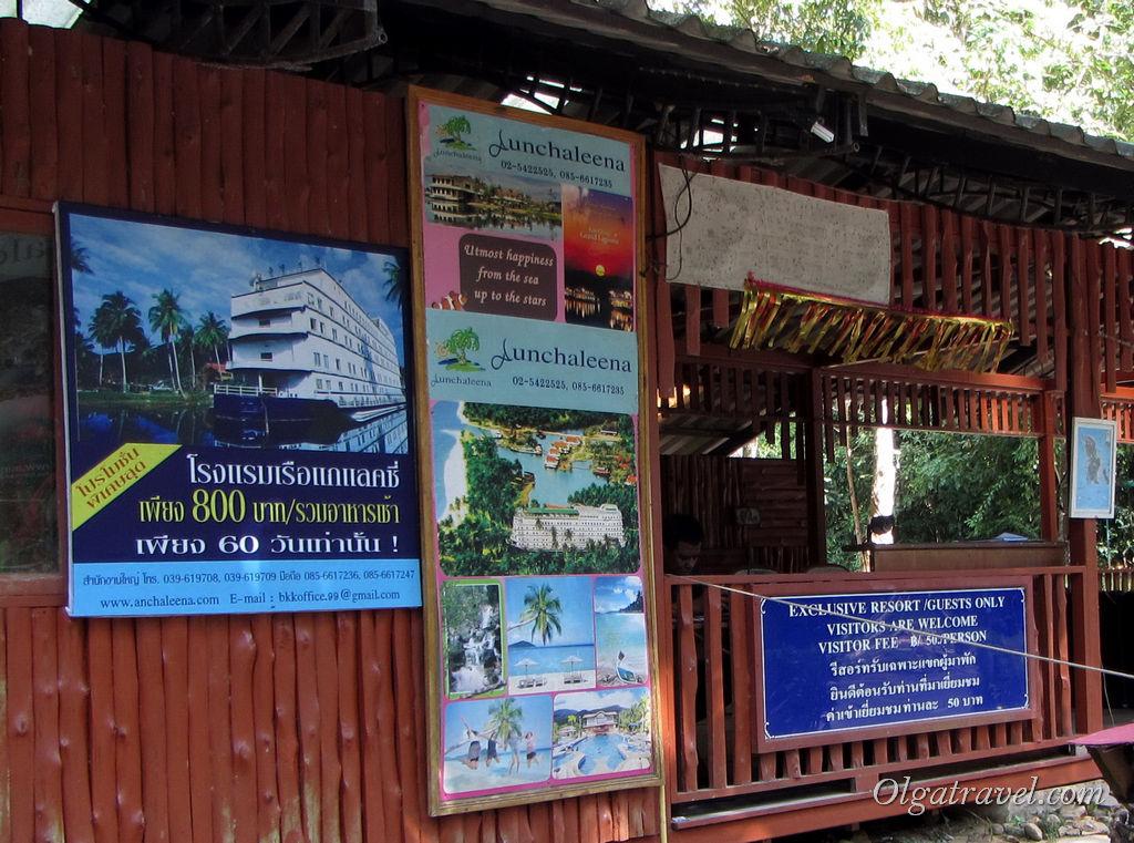 Стоимость посещения Гранд Лагуны в ноябре 2014 составляла 50 бат (1,6 доллара)