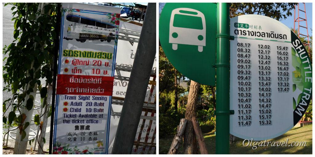 Стоимость проезда на автобусе и одна из остановок автобуса. На каждой остановке висит расписание