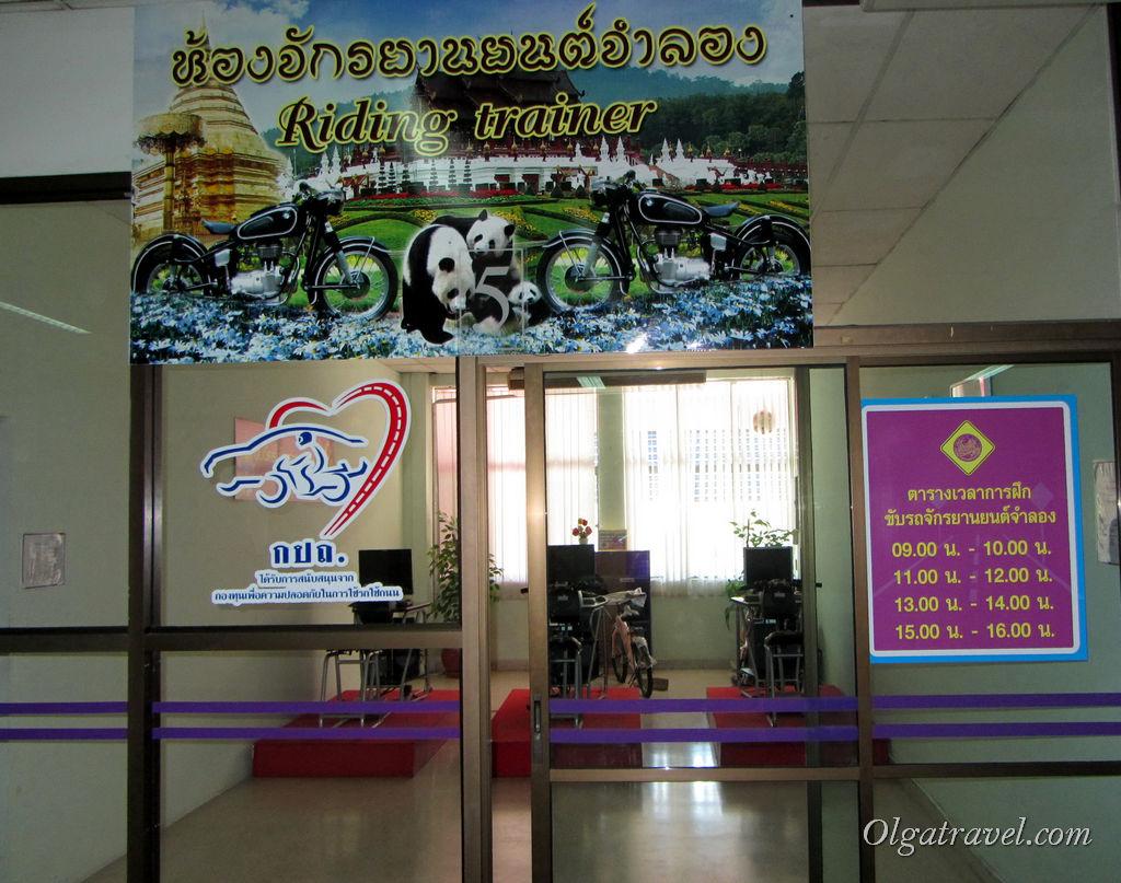 получение тайских прав
