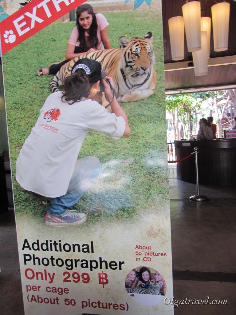 В клетку с собой можно взят фотографа, что бы он отвлекал внимание разъяренного тигра на себя:)))