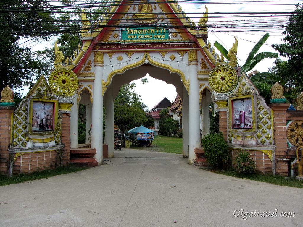 Варота - въезд в храм Клонг Прао