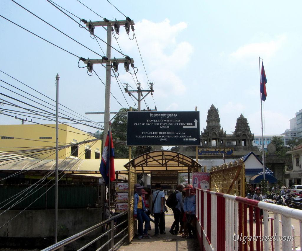 """Если уже есть виза - идем прямо, визы нет - поворачиваем пред воротами с надписью """"королевство Камбоджа"""" направо"""