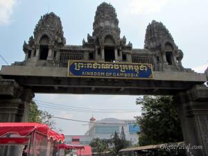 Вход в королевство Камбоджа :)