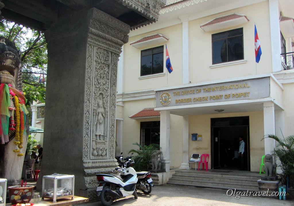 В этом задние официально получаем визы в Камбоджу
