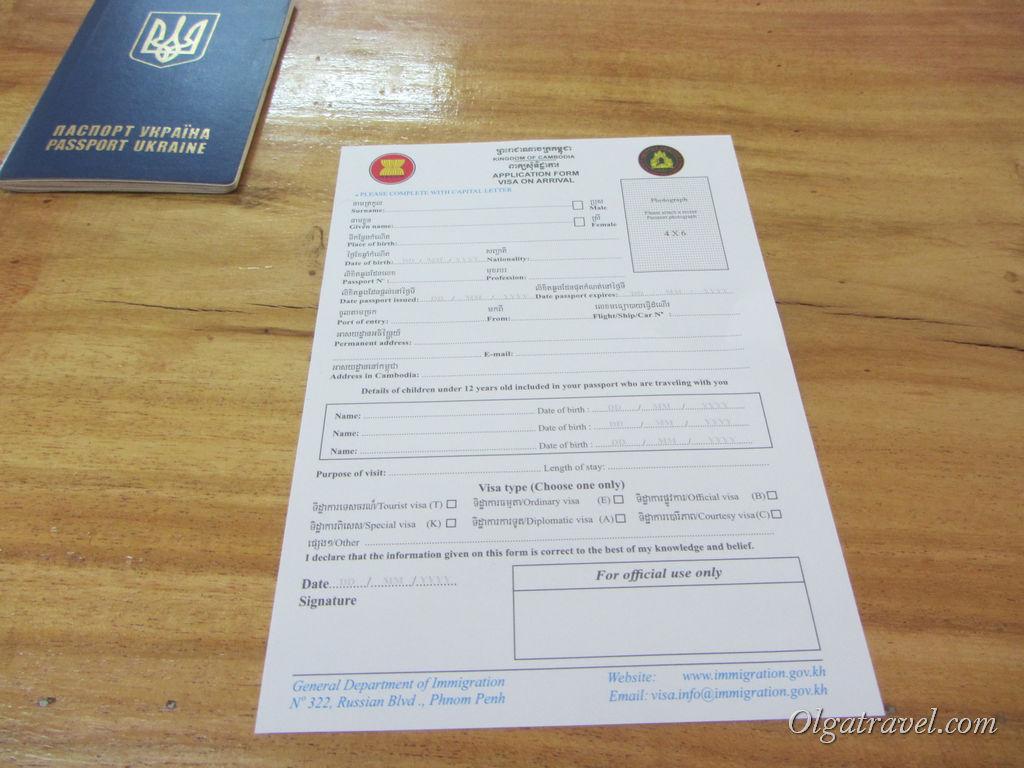 Заполняем анкету на визу