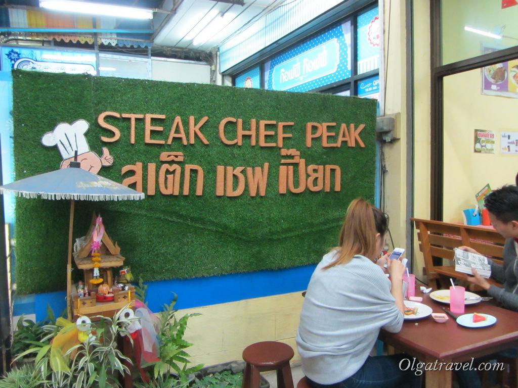 Кафе Steak chef peak - недорогеое место с вкусной едой