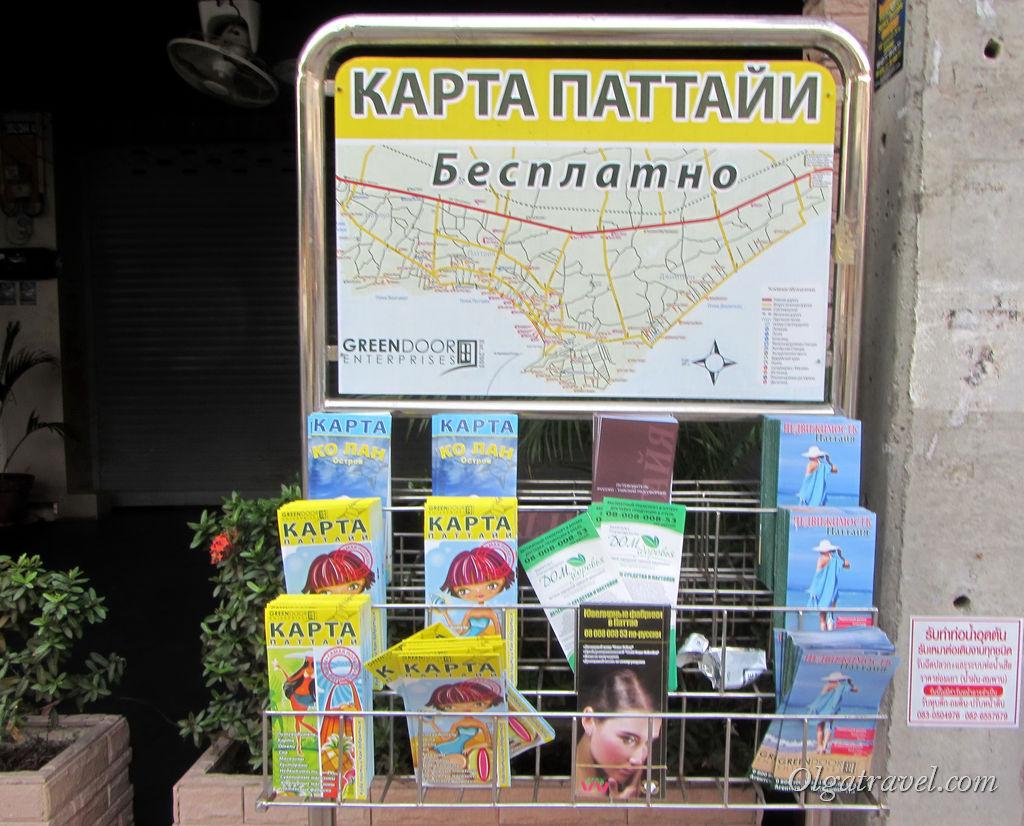 Бесплатная карта Паттайе на русском языке с описанием многих полезных мест и магазинов!