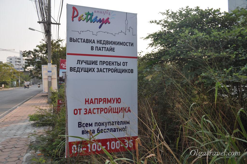 Акция: купи квартиру в Паттайе и получи бесплатно визу!