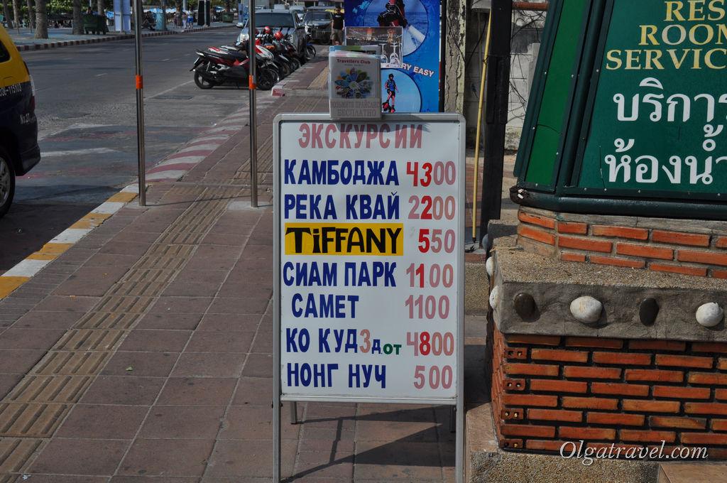 Все надписи на русском языке. Экскурсии по Таиланду и в Камбоджу