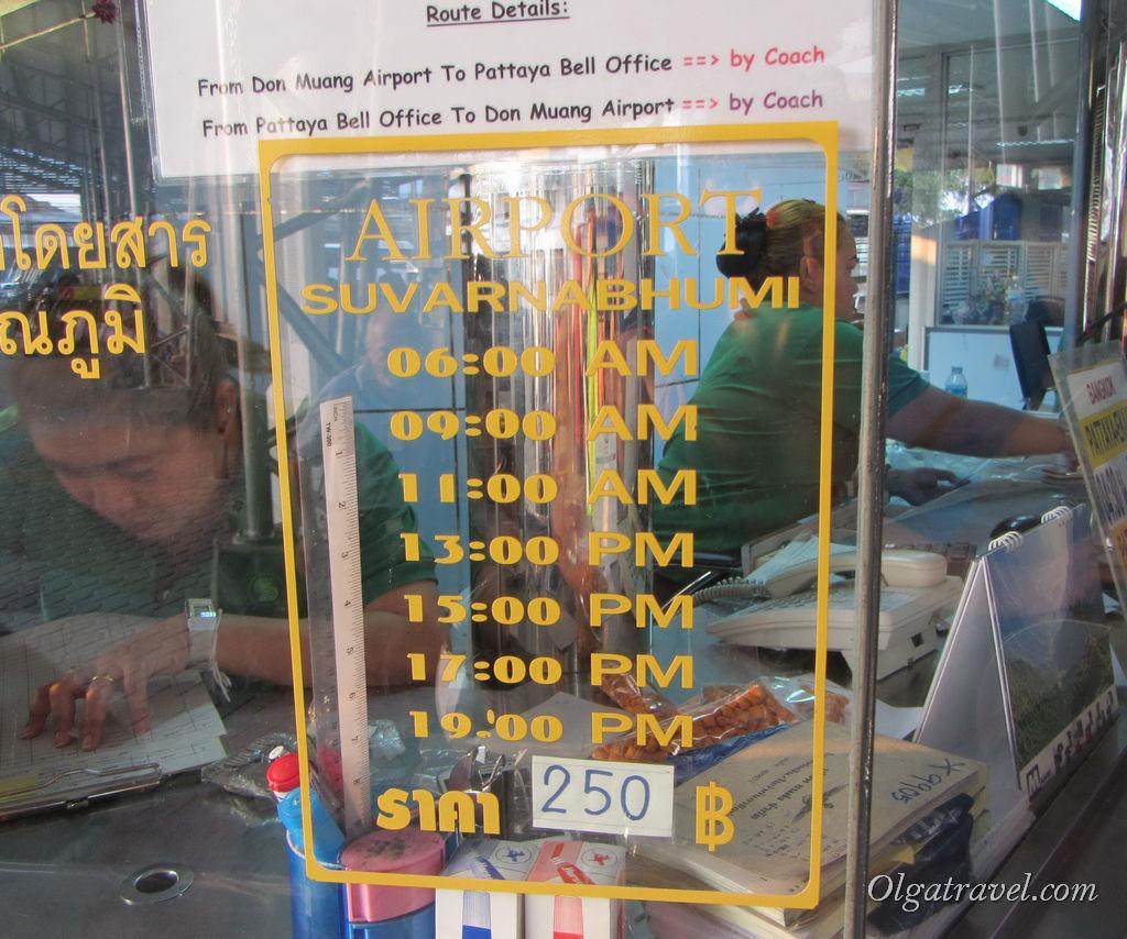 Билеты на автобус в обратном направление можгл купить на Северном автовокзале в Паттайе. Стоимость 250 бат