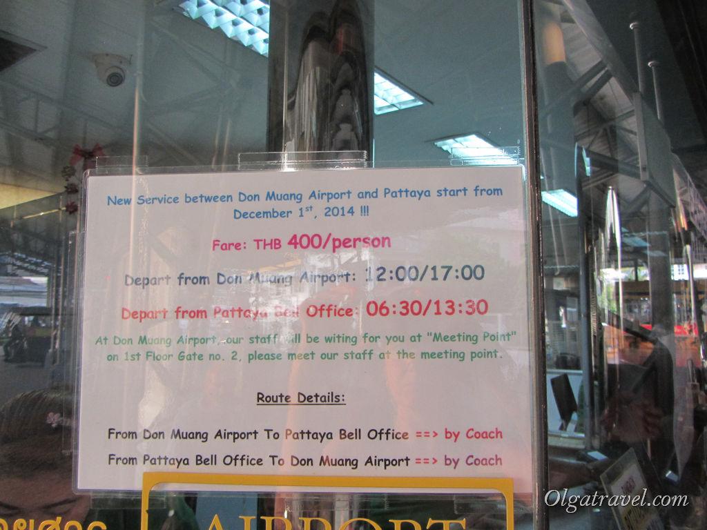 Расписание автобусов из Паттайи в Дон Муанг и из Дон Муанга в Паттайю
