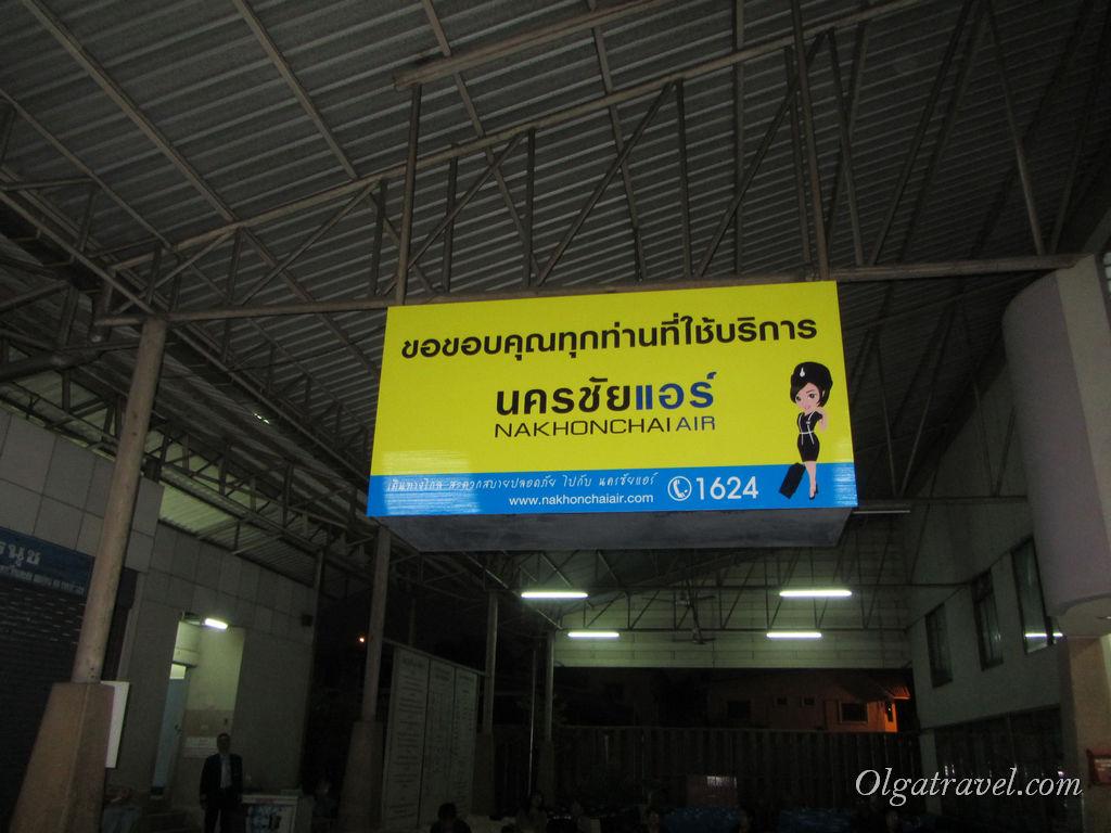 Nakhon Chai Air в Паттайе