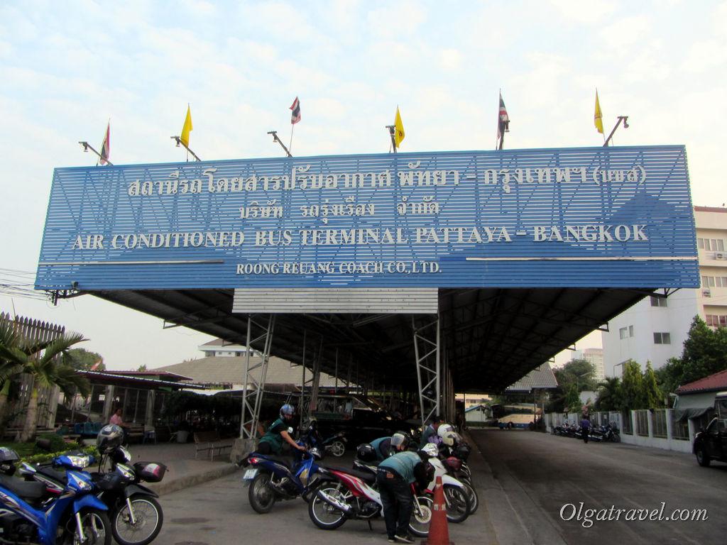 Северная автостанция Паттайи