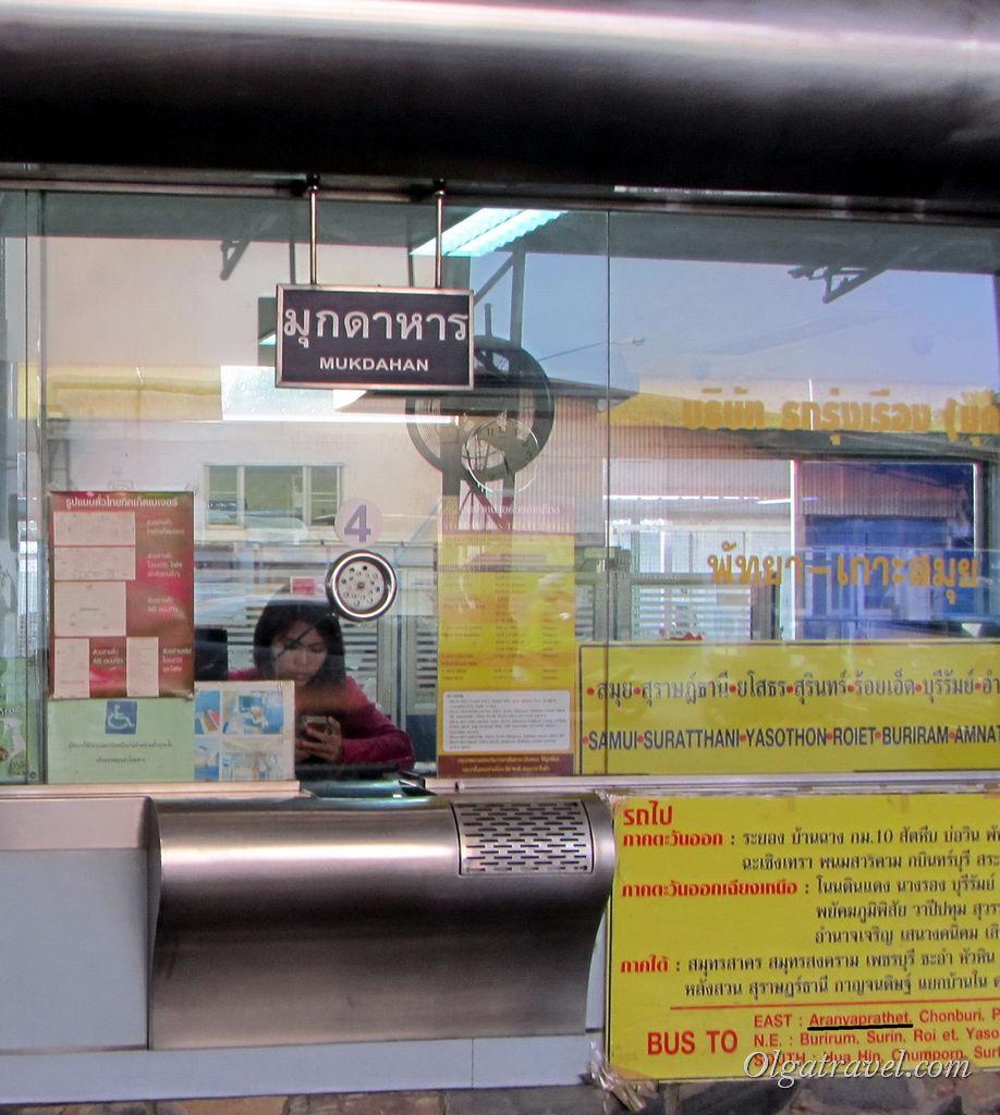 В этом окошке покупаем билеты на автобус до Aranyaprathet
