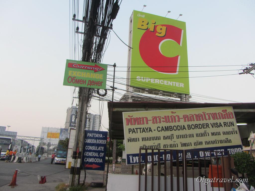 Еще одно место по продаже билетов на минибас Паттайя - Араньяпратет прямо возле большой вывески Биг С