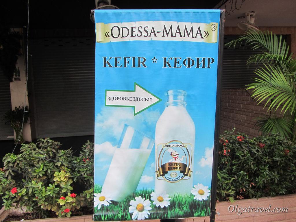 Кефирчик из Одессы