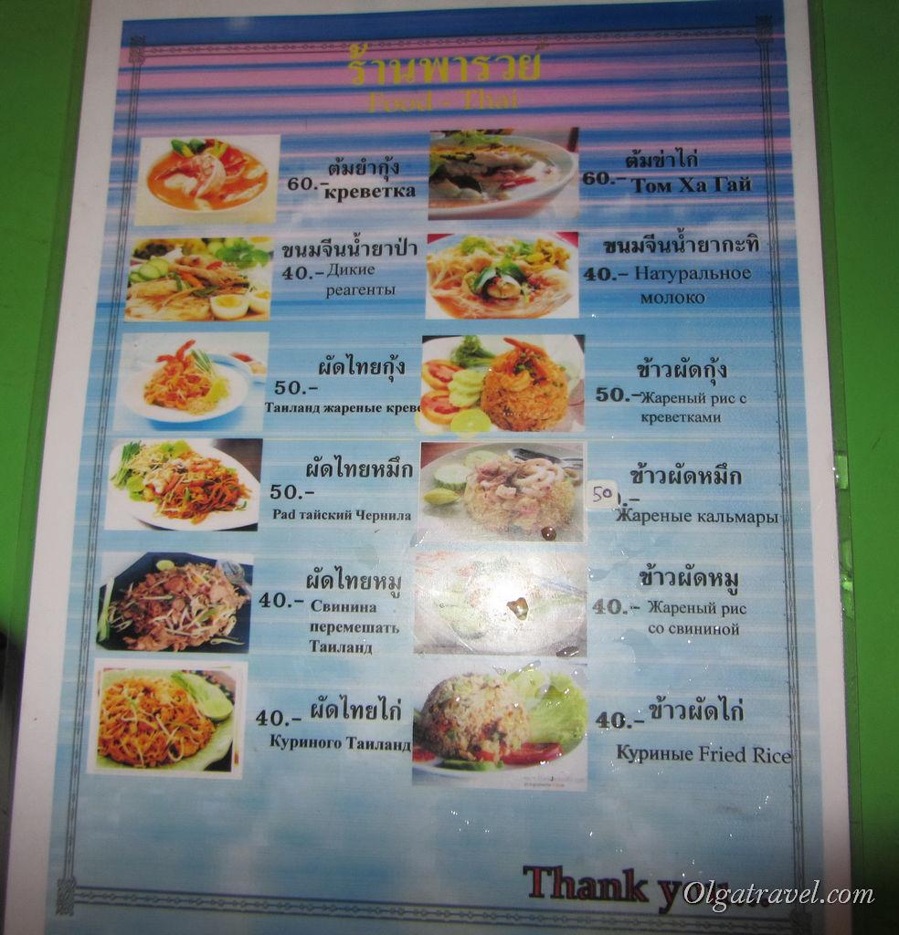 """Забавное меню на русском языке. Особенно порадовало блюдо """"дикие реагенты"""" :) Не хотите ли попробовать ? :)"""