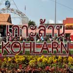 Ближайший к Паттайе остров Ко Лан: как добраться, где искупаться. Пляж Nual Beach. Фото, Видео