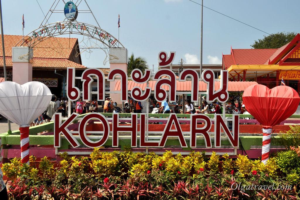 Thailand_ko_Lan_3