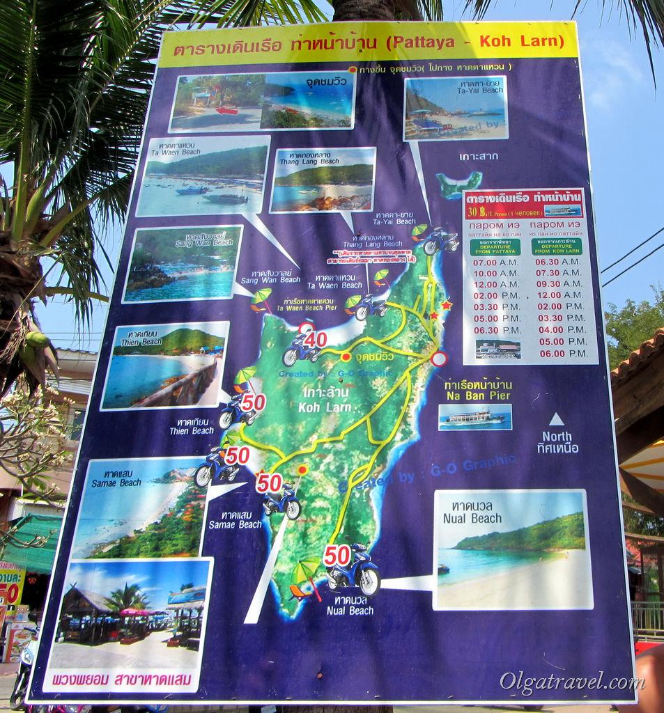 Расценки на мото такси от причала до пляжей и картинки пляжей
