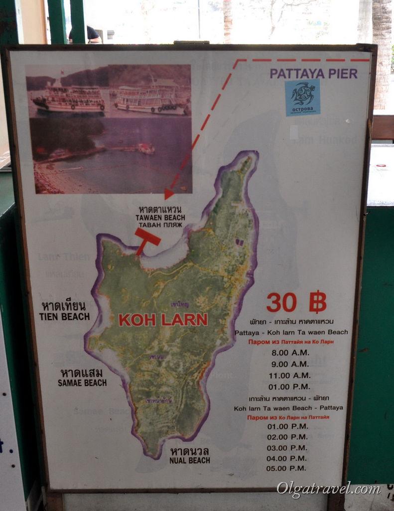 Примерное расписание паромов из Паттай на Ко Лан (пляж Таван)