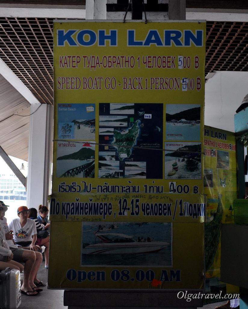 Скоростной катер на Ко Лан с пирса Бали Хай. 500 бат с человека (12-15 человек)