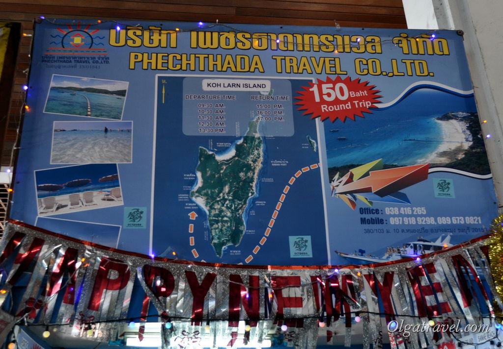Туристическая лодка на Ко Лан