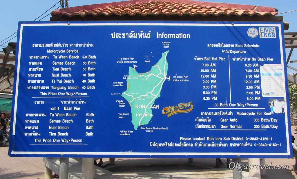 Thailand_ko_Lan_kak_dobratsya_9