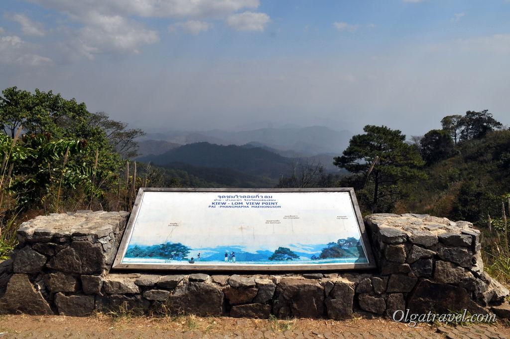 Смотровая площадка между Паем и Сопонгом. Высота 1400 м