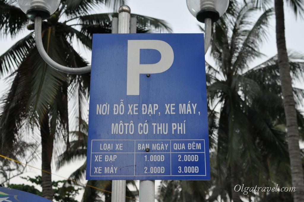 Стоимость парковки - не очень понятно за что сколько надо платить. Но за байк берут 2000