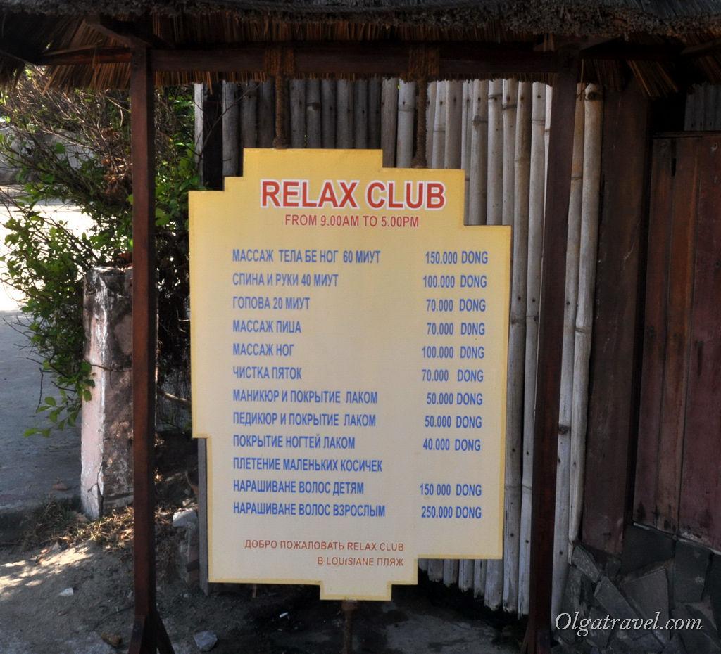 Цены на массаж и другие процедуры