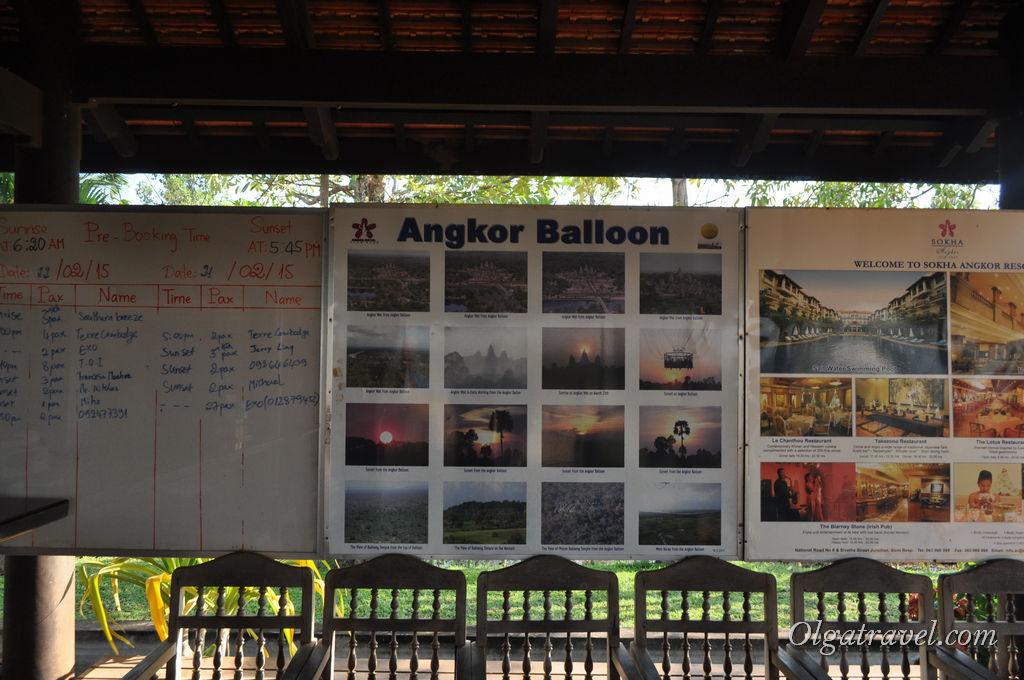 шар над Ангкором