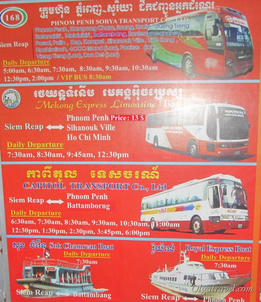 Сием Рип автобус