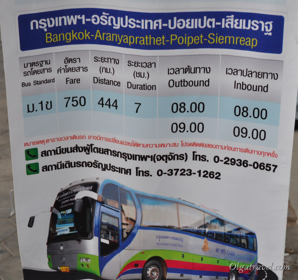 Автобусы Бангкок - Сием Рип