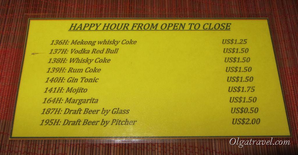 Спец цены на алкоголь в барах Сием Рипа