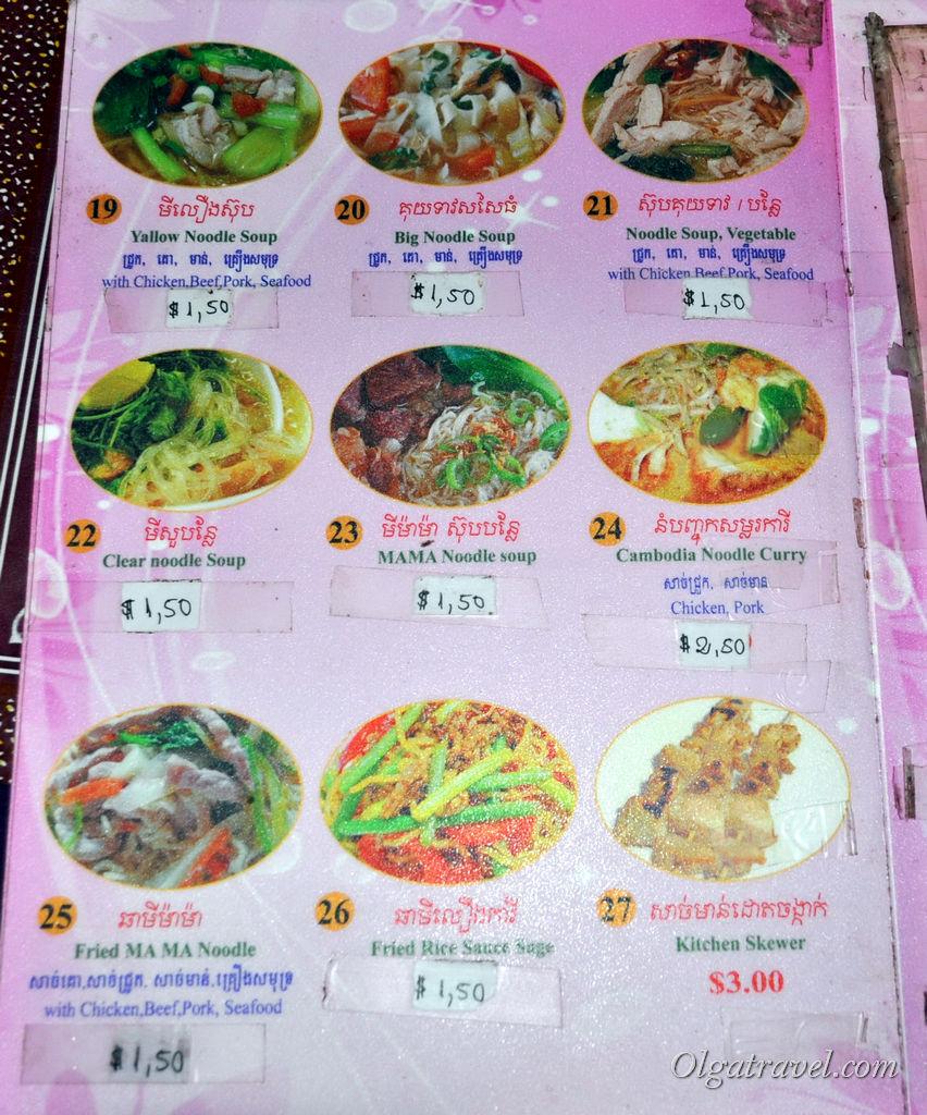 цены на еду Сием Рип