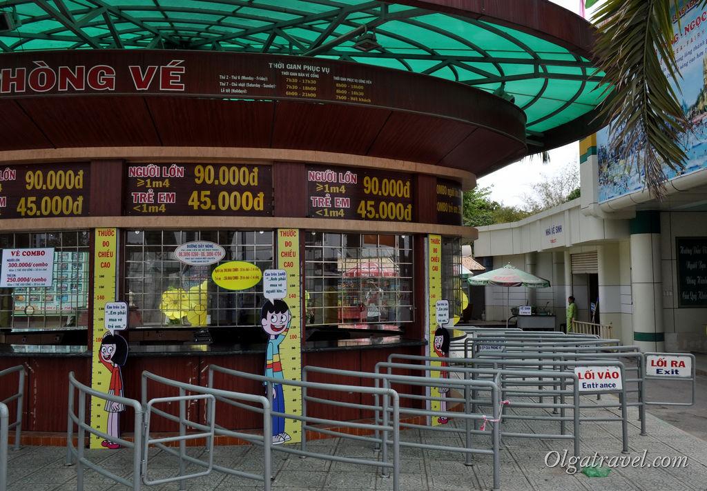 парк Суои Тьен цены на билеты
