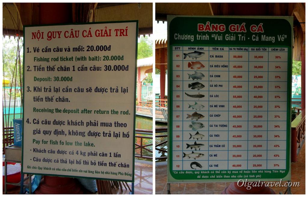 Стоимость рыбалки в парке Суои Тьен
