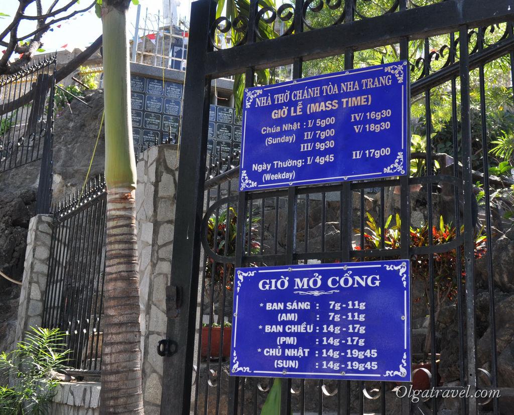 Нячанг Кафедральный собор