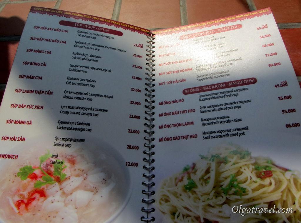 Nha_Trang_Thap_Ba_cafe_price_3