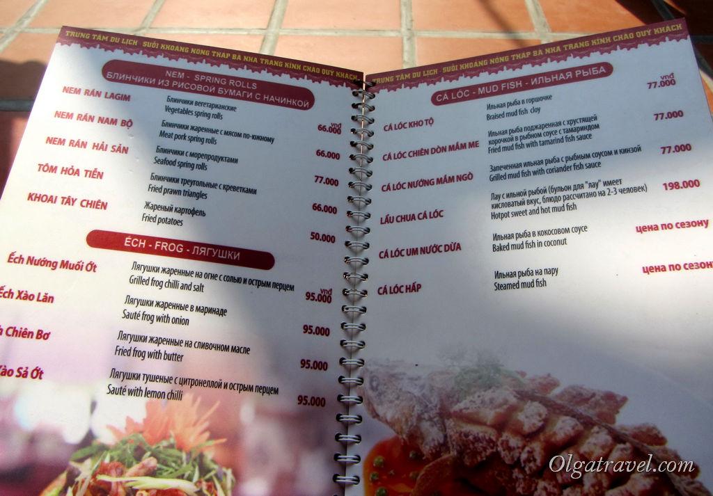 Nha_Trang_Thap_Ba_cafe_price_4