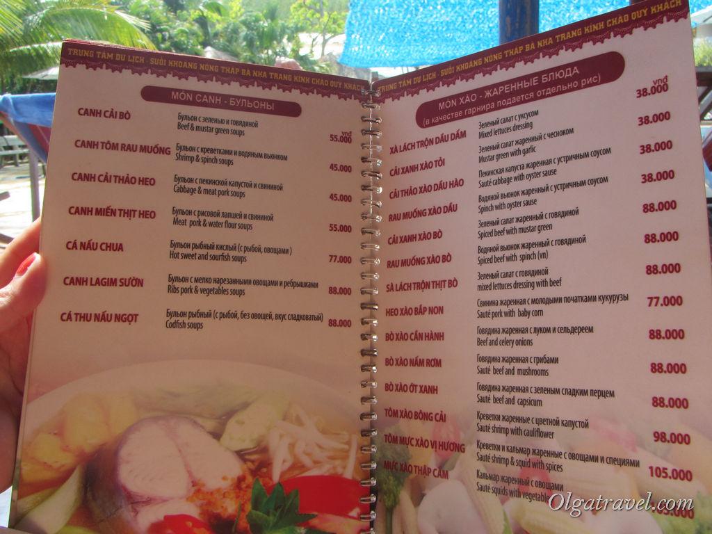Nha_Trang_Thap_Ba_cafe_price_6