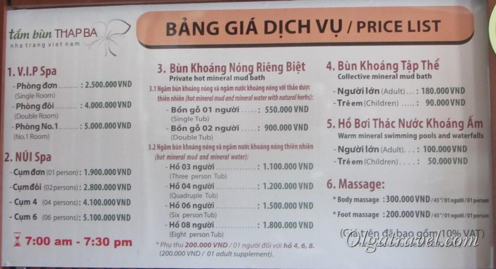 Тхап Ба Нячанг стоимость