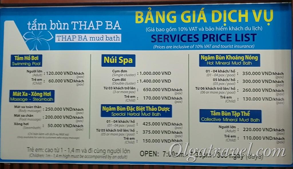 Нячанг Тхап Ба цены