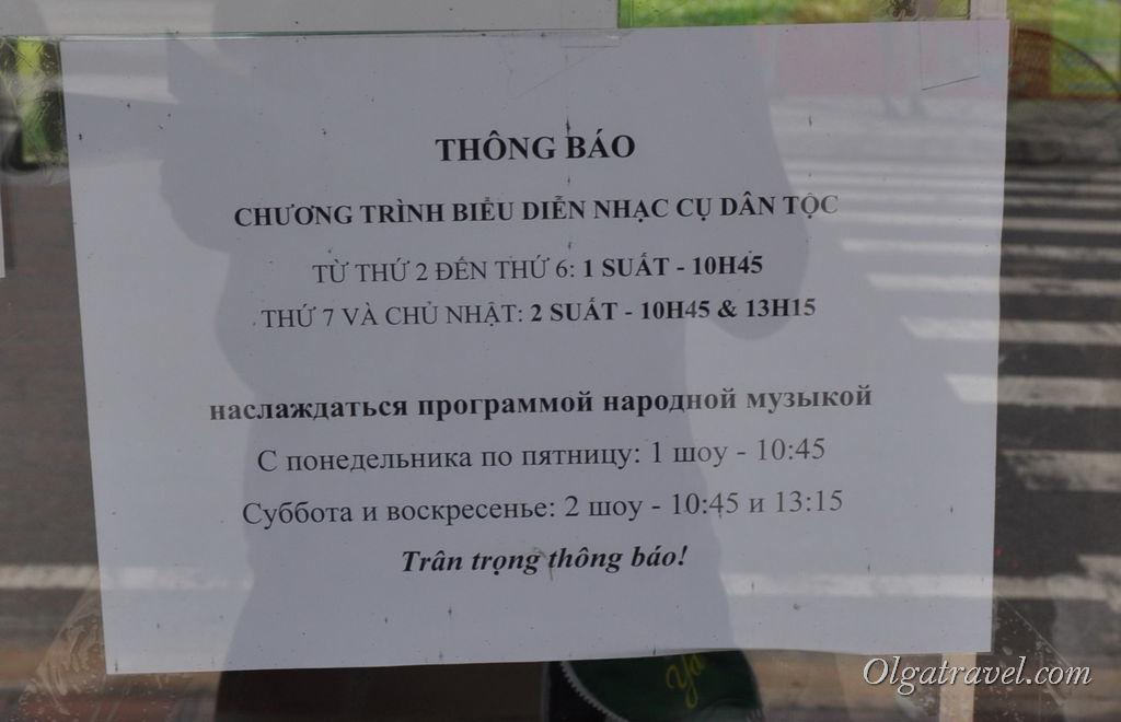 Янг Бей Нячанг