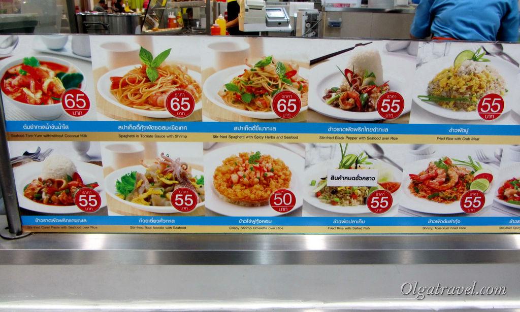 цены на еду Таиланд