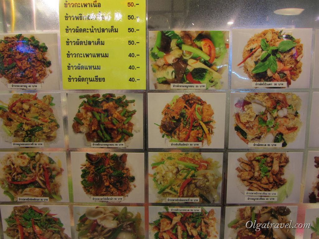 Цены на некоторые блюда на фудкорте в Maya. Все на тайском!