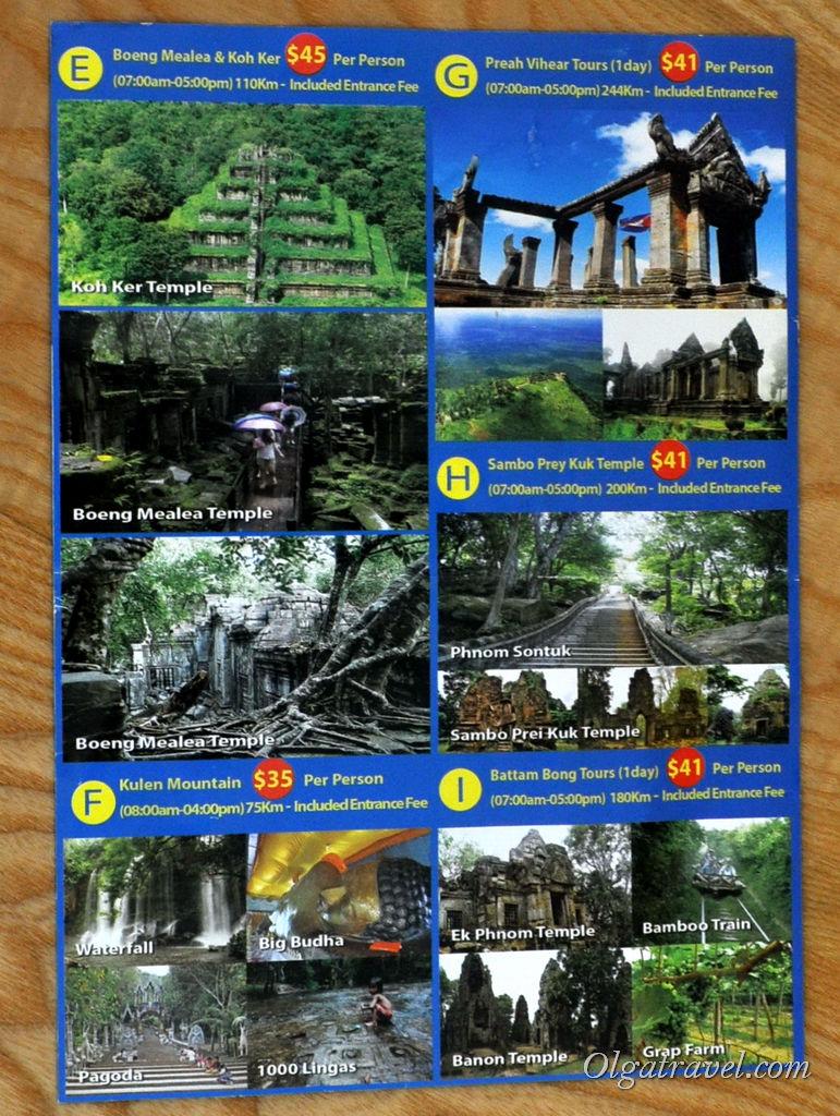 Ангкор ват экскурсия