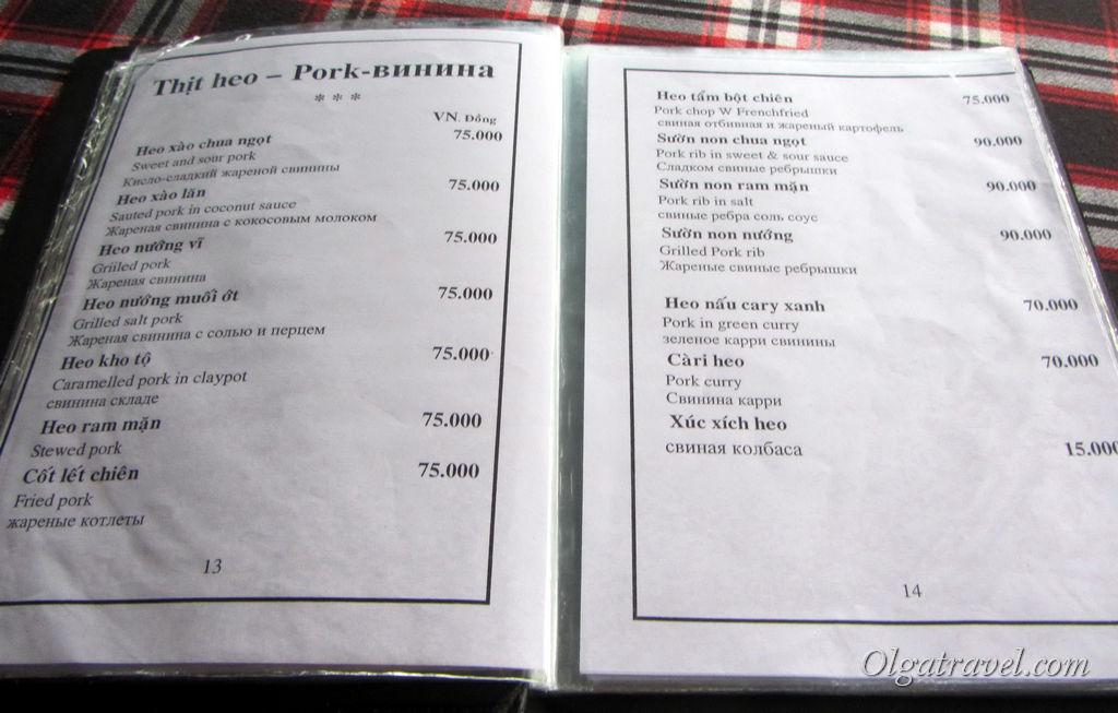 """Страничка из меню кафе. Понравилось, как перевели слово """"свинина"""" на русский язык :)"""