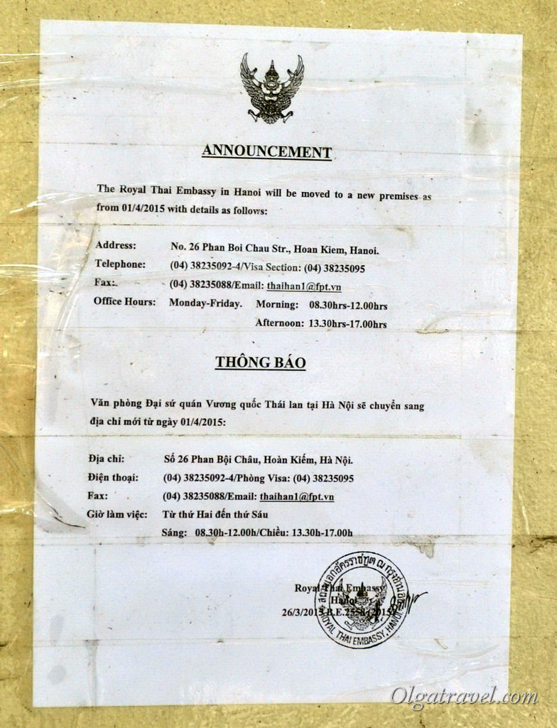посольство Таиланда во Вьетнаме